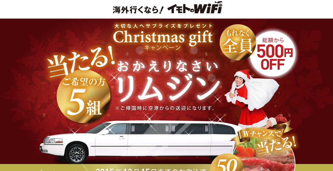 イモトのWiFiクリスマスギフトキャンペーン|イモトのWiFi