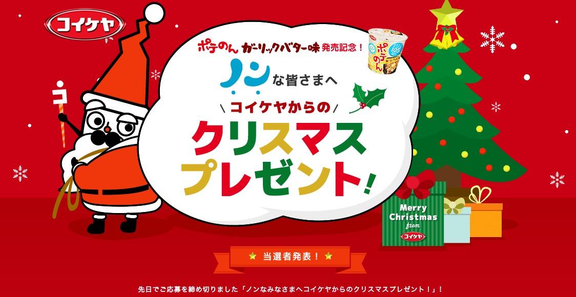 ノンなみなさまへコイケヤからのクリスマスプレゼント!