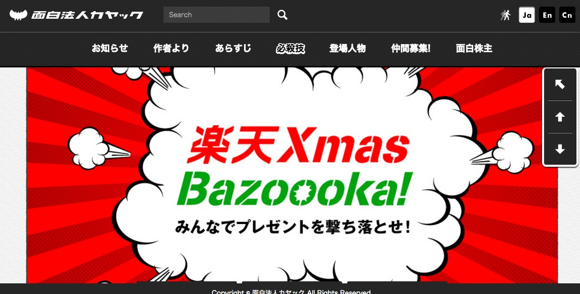 楽天Bazoooka!
