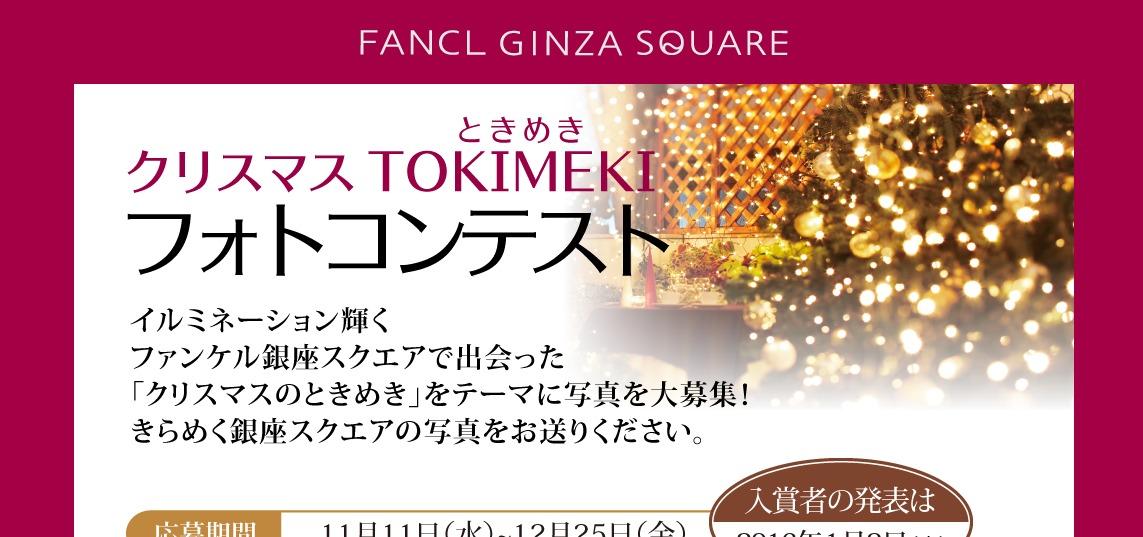 TOKIMEKIフォトコンテスト、クリスマスときめきメッセージキャンペーン|ファンケル