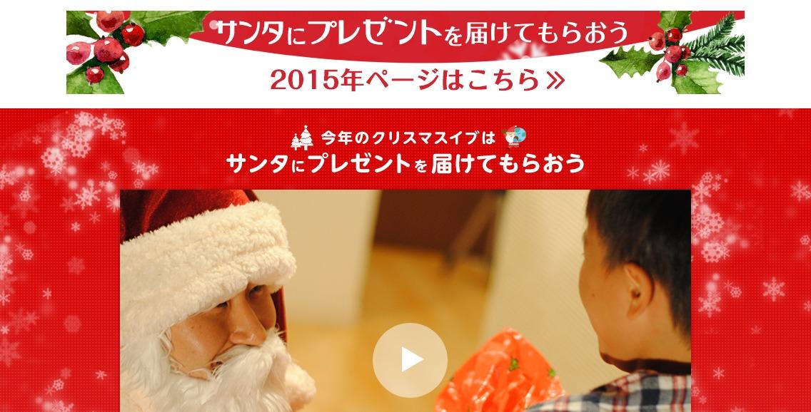 今年のクリスマスイブは、サンタにプレゼントを届けてもらおう!|ヤフージャパン株式会社