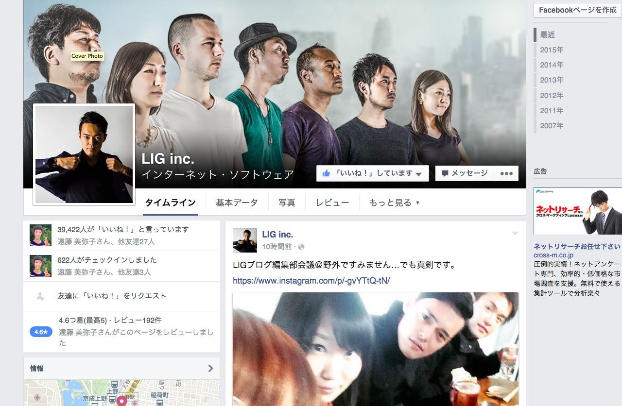 株式会社_LIG.png