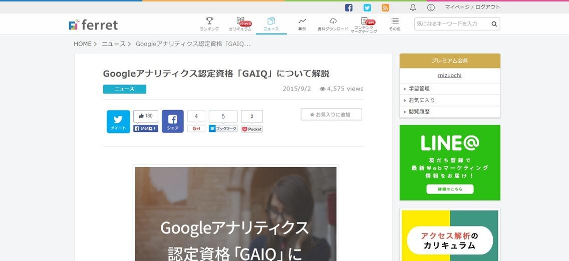 FireShot_Capture_83_-Googleアナリティクス認定資格「GAIQ」について解説|ferret__フェレット_-_https___ferret-plus.com_2308.png