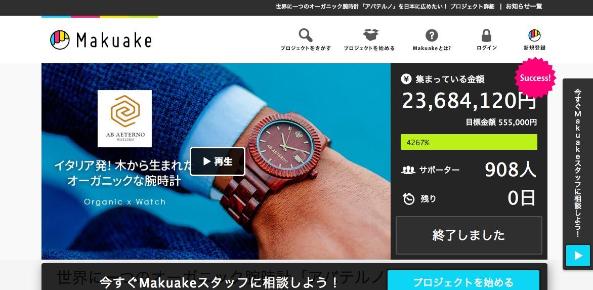 世界に一つのオーガニック腕時計「アバテルノ」を日本に広めたい!