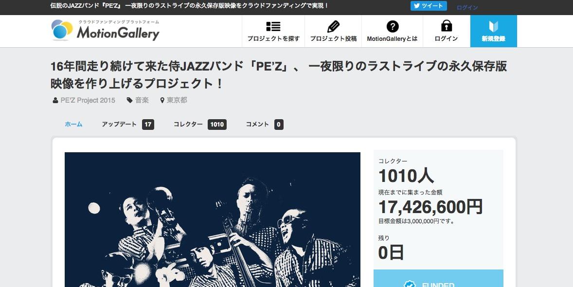 16年間走り続けて来た侍JAZZバンド「PE'Z」、 一夜限りのラストライブの永久保存版映像を作り上げるプロジェクト!