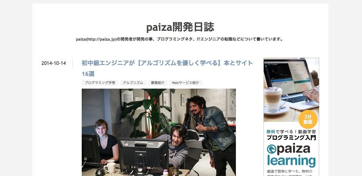 初中級エンジニアが【アルゴリズムを優しく学べる】本とサイト16選|paiza開発日誌