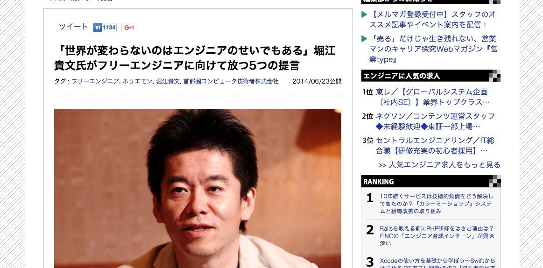 「世界が変わらないのはエンジニアのせいでもある」堀江貴文氏がフリーエンジニアに向けて放つ5つの提言|エンジニアtype
