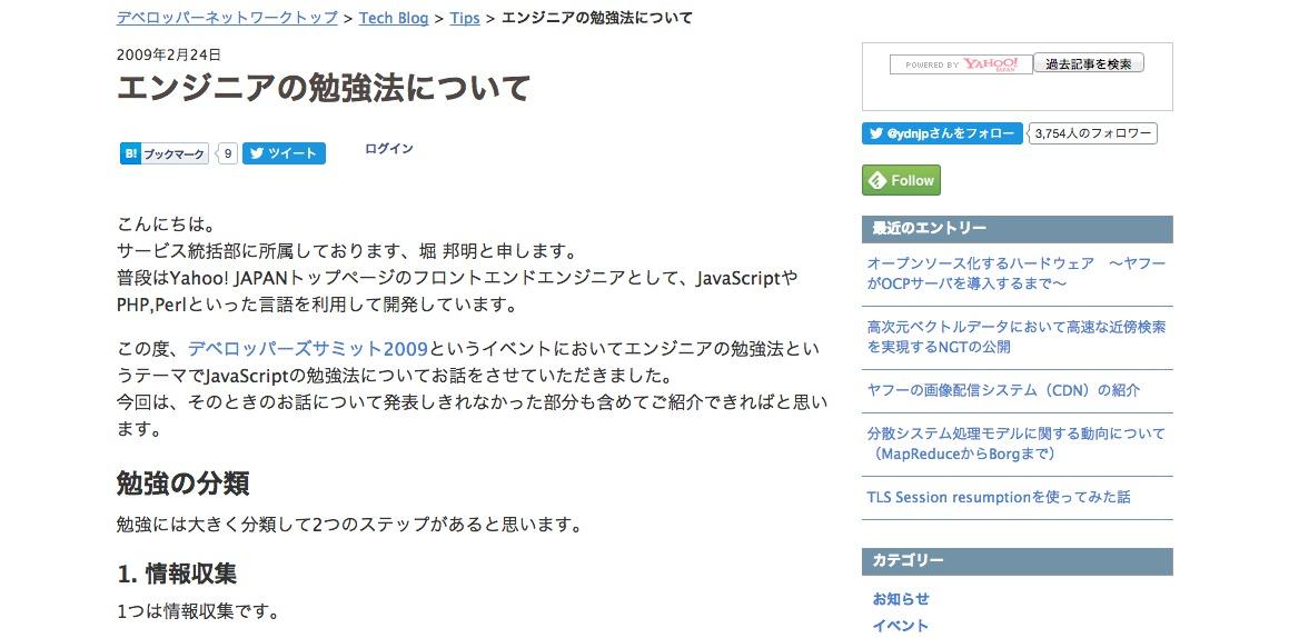 エンジニアの勉強法について|Yahoo! JAPAN Tech Blog