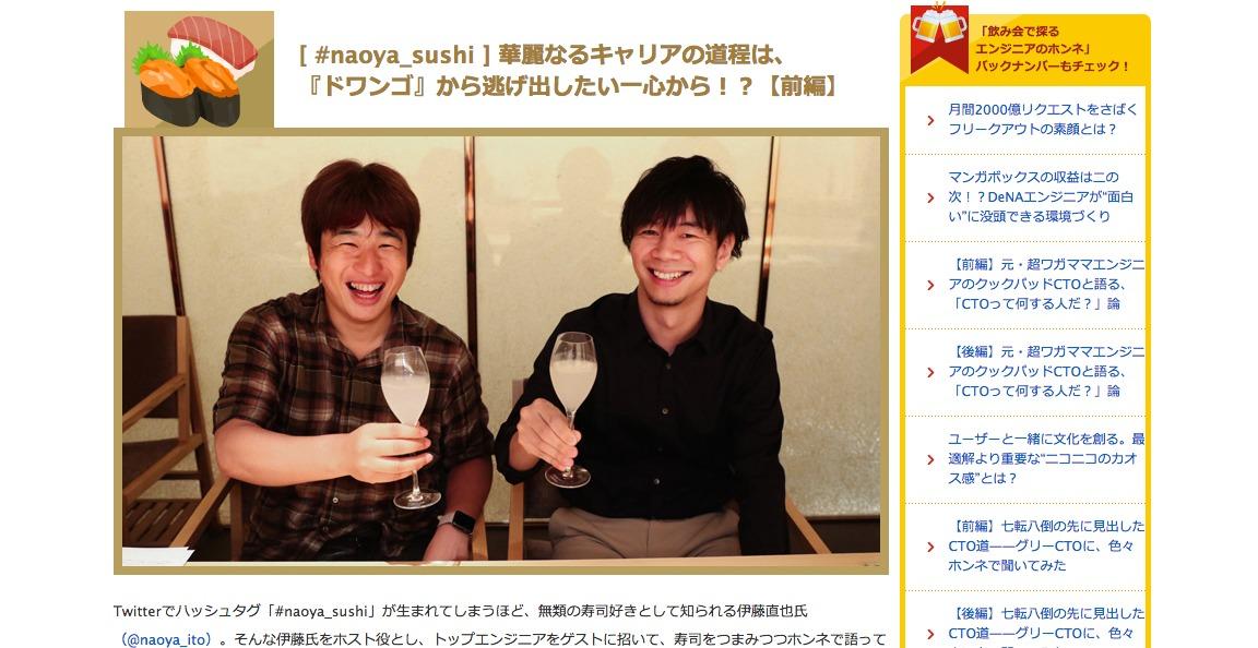 [ #naoya_sushi ] 華麗なるキャリアの道程は、