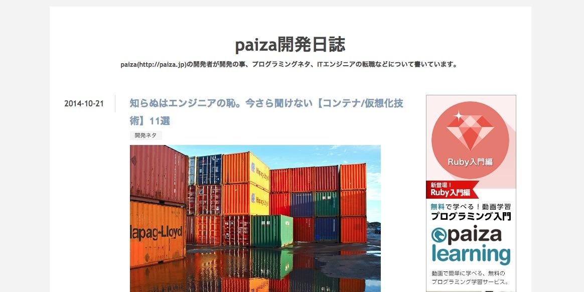 知らぬはエンジニアの恥。今さら聞けない【コンテナ/仮想化技術】11選|paiza開発日誌
