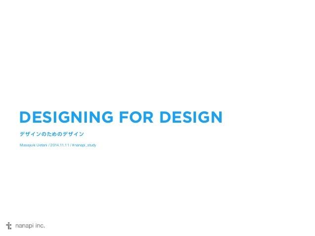 デザインのためのデザイン