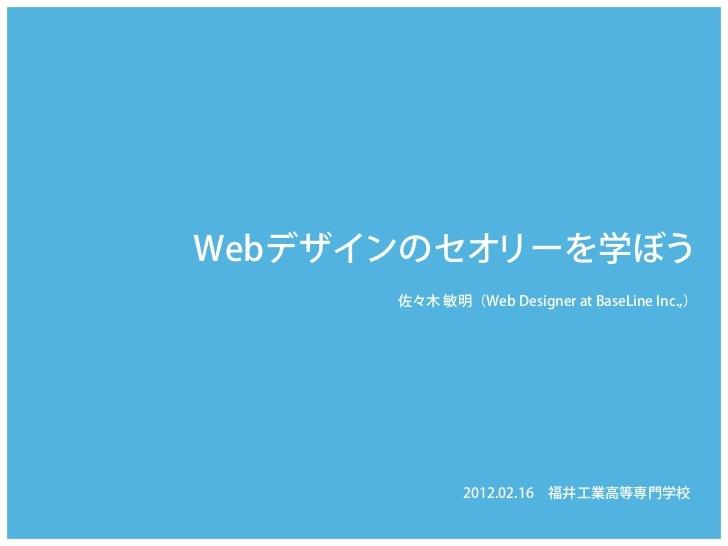 Webデザインのセオリーを学ぼう