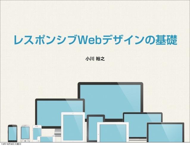 レスポンシブWebデザインの基礎