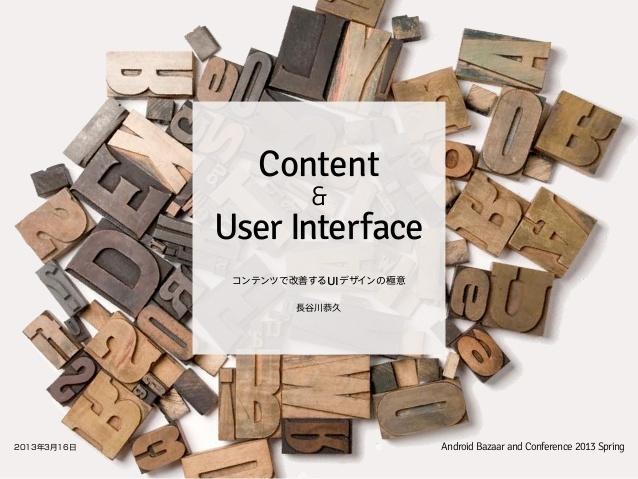 コンテンツで改善する UI デザインの極意