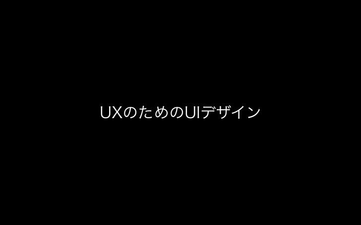 UXのためのUIデザイン