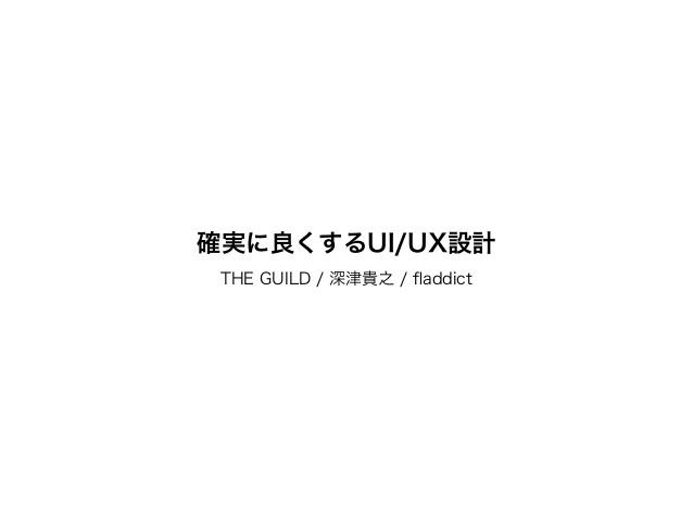 確実に良くするUI/UX設計