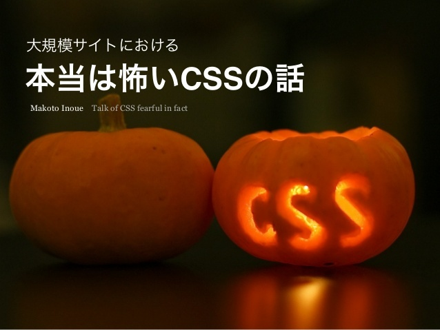 大規模サイトにおける本当は怖いCSSの話