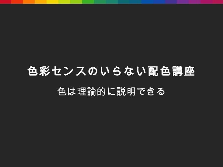 色彩センスのいらない配色講座