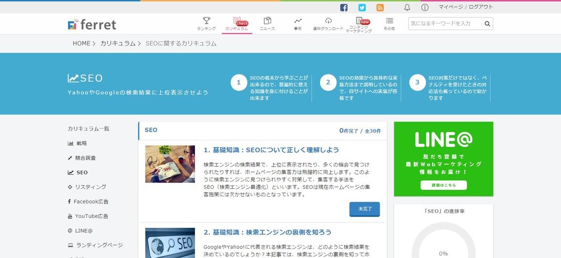 FireShot_Capture_99_-SEOのカリキュラム一覧 ferret__フェレット_-_https___ferret-plus.com_curriculums_seo.png
