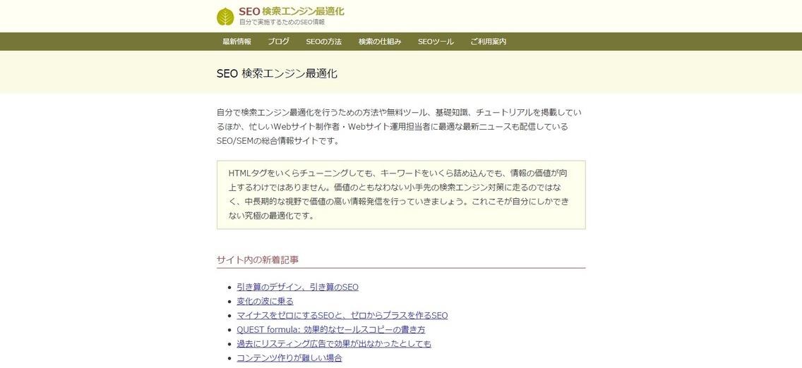 FireShot_Capture_98_-SEO_検索エンジン最適化_I_自分で実施するためのSEO情報-https___www.searchengineoptimization.jp.png