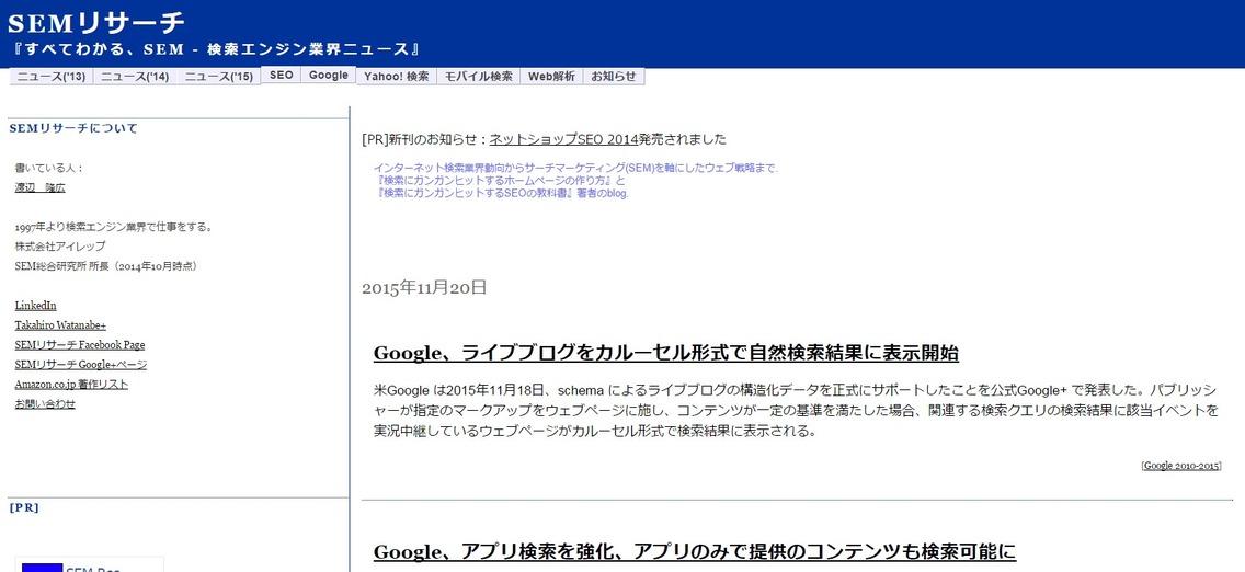 FireShot_Capture_97_-_SEM_R_____検索エンジンマーケティングのことなら_SEMリサーチ-http___www.sem-r.com.png