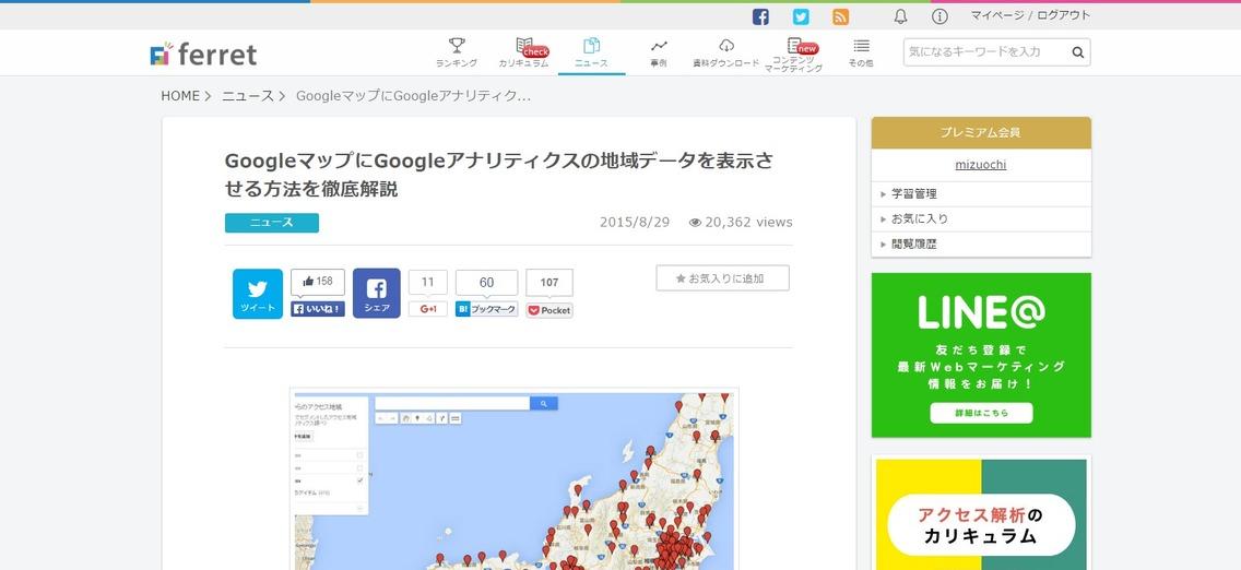 GoogleマップにGoogleアナリティクスの地域データを表示させる方法を徹底解説|fer__-_https___ferret-plus.com_447.png