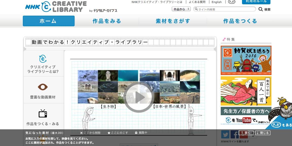 NHKクリエイティブ・ライブラリー
