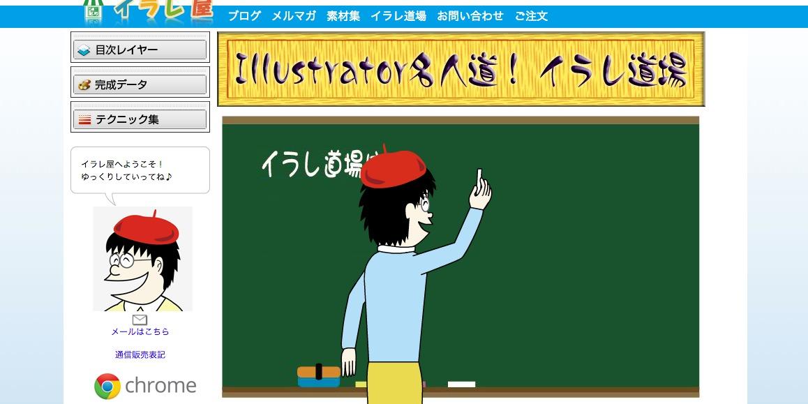 Illustrator名人道!イラレ道場
