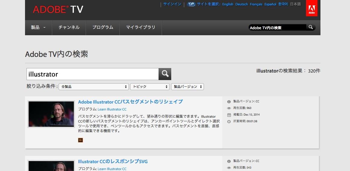 Adobe TV Illustrator編