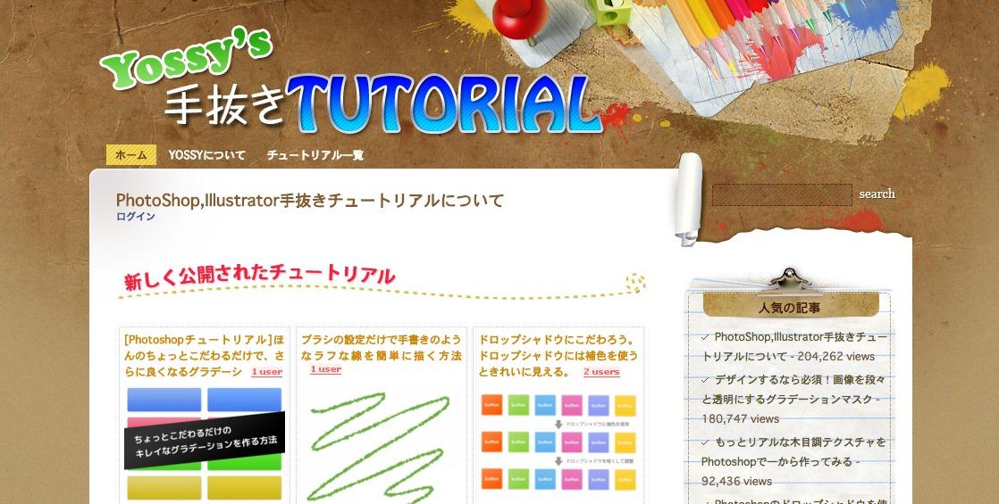 PhotoShop,Illustrator手抜きチュートリアル