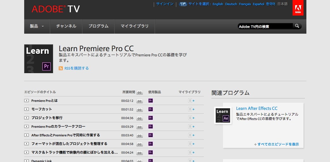 Learn Premiere Pro CC