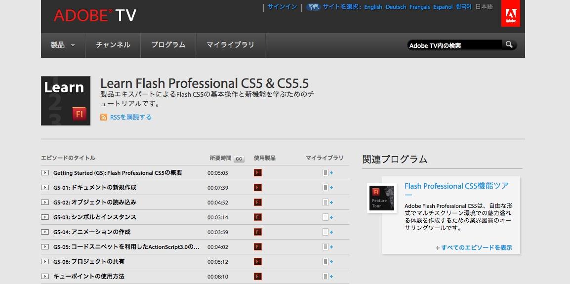 Learn Flash Professional CS5 & CS5.5