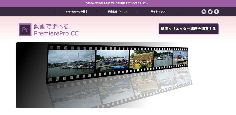 動画で学べるpremirePro
