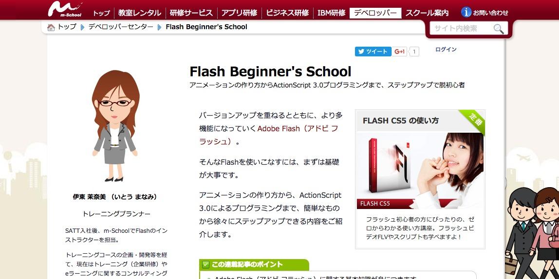 Flash Beginner's School