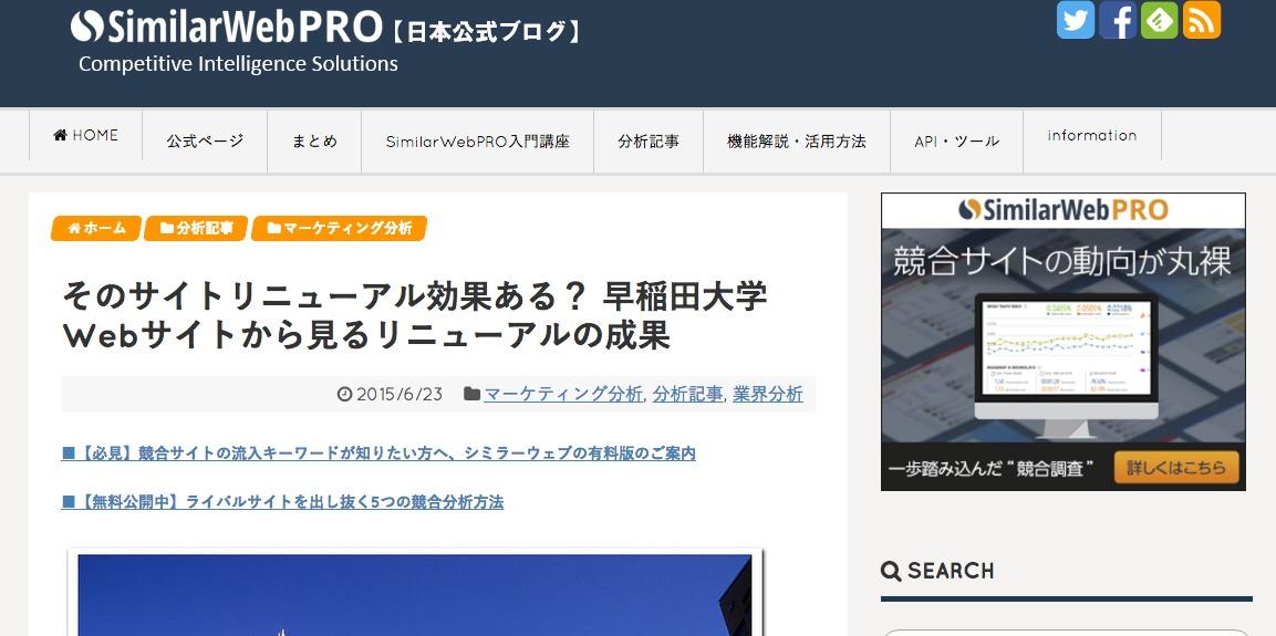そのサイトリニューアル効果ある? 早稲田大学Webサイトから見るリニューアルの成果