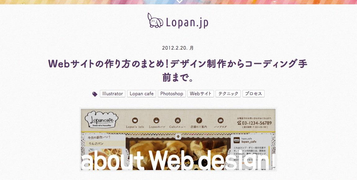 Webサイトの作り方のまとめ!デザイン制作からコーディング手前まで。
