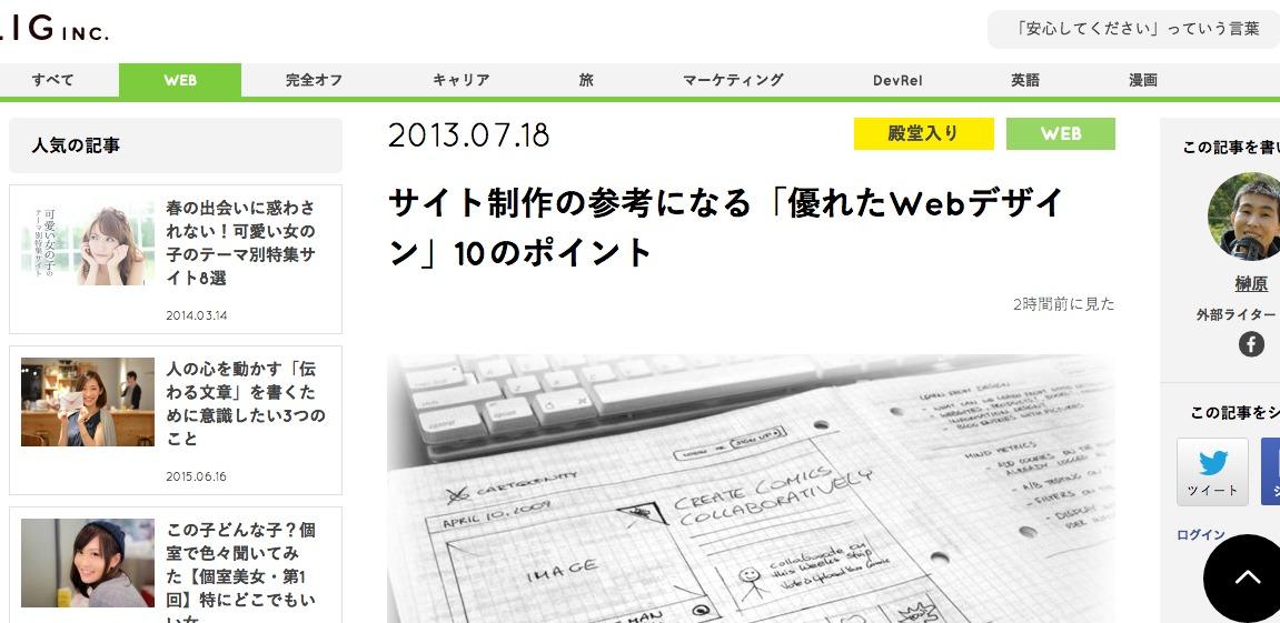 サイト制作の参考になる「優れたWebデザイン」10のポイント