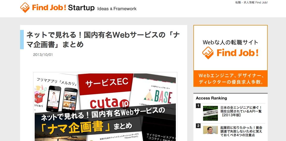 ネットで見れる!国内有名Webサービスの「ナマ企画書」まとめ