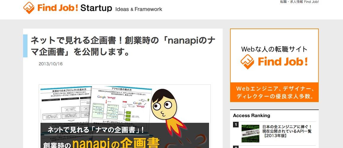 ネットで見れる企画書!創業時の「nanapiのナマ企画書」を公開します。