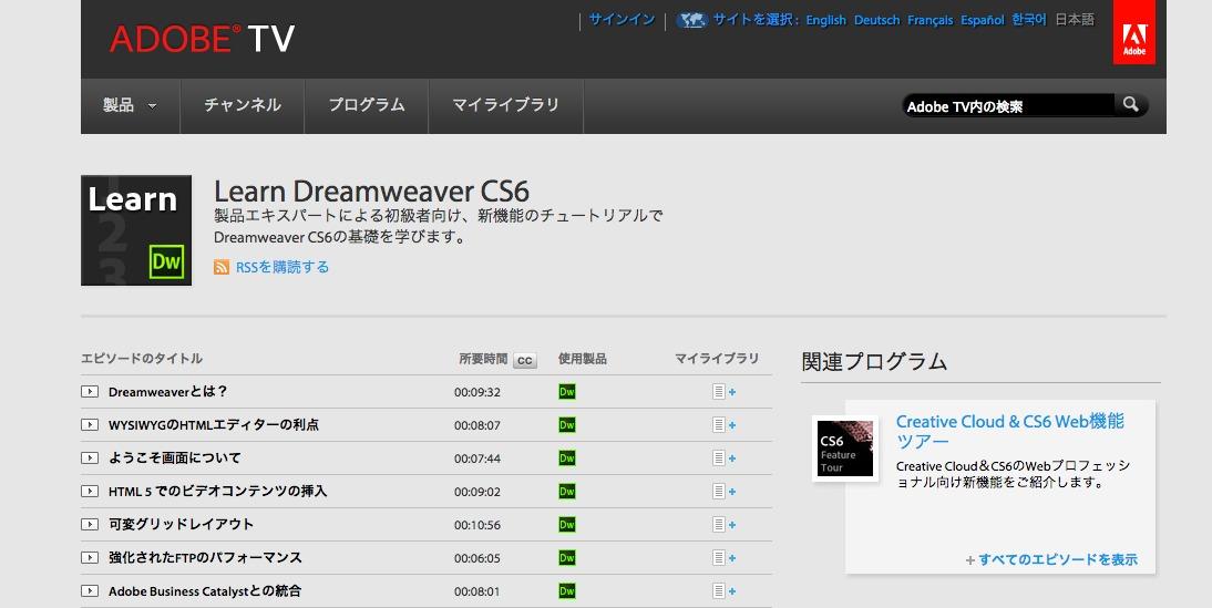 Learn Dreamweaver CS6