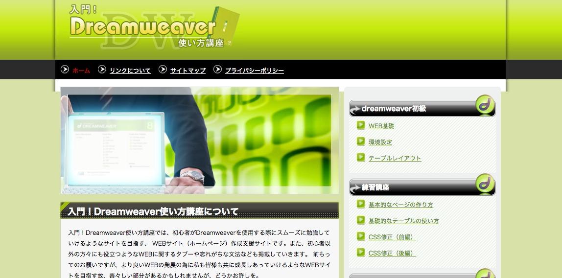 入門!Dreamweaver使い方講座
