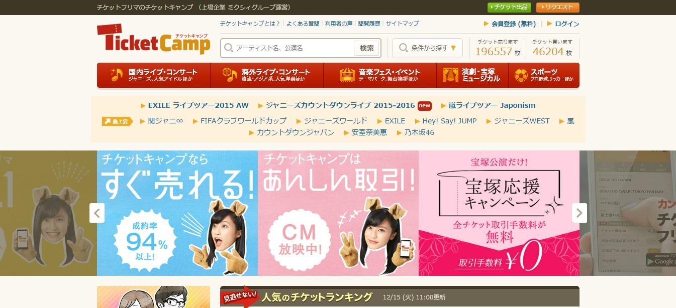 チケットキャンプ___国内No1の安心チケット売買サイト.png