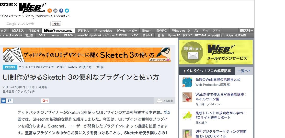 UI制作が捗るSketch 3の便利なプラグインと使い方|グッドパッチのUIデザイナーに聞く Sketch 3の使い方