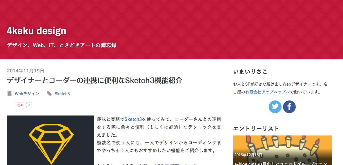 デザイナーとコーダーの連携に便利なSketch3機能紹介 | 4kaku design
