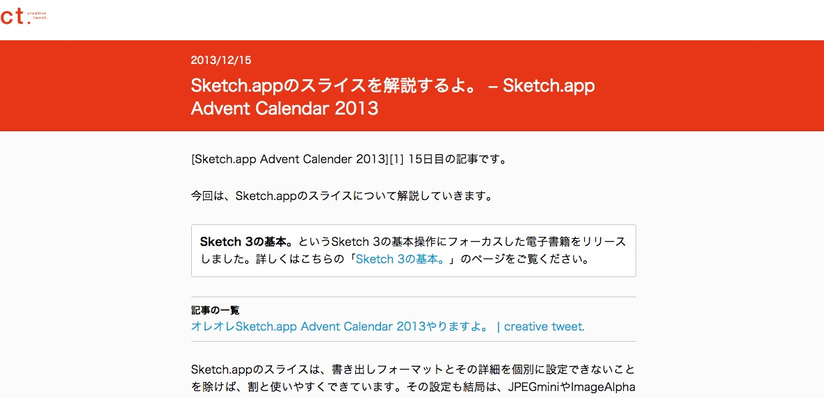 Sketch.appのスライスを解説するよ。 – Sketch.app Advent Calendar 2013|creative tweet.