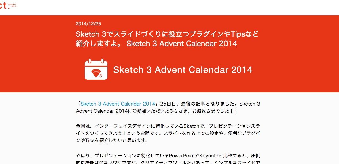 Sketch 3でスライドづくりに役立つプラグインやTipsなど紹介しますよ。 Sketch 3 Advent Calendar 2014|creative tweet.