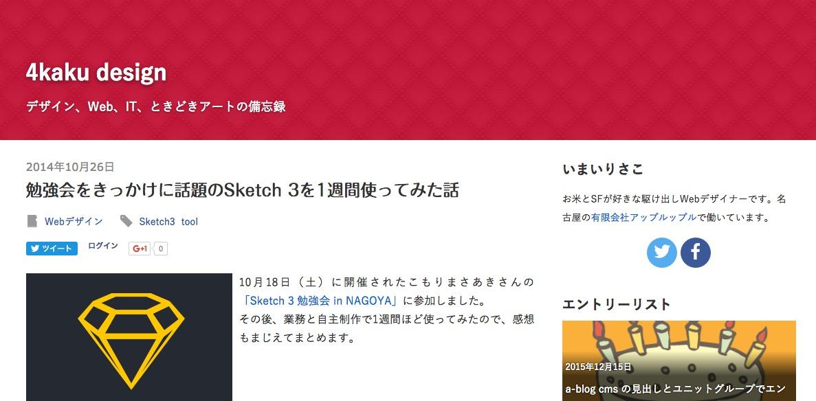 勉強会をきっかけに話題のSketch 3を1週間使ってみた話|4kaku design
