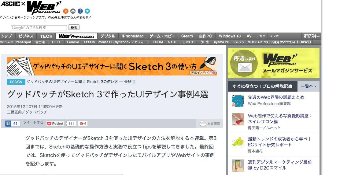 グッドパッチがSketch 3で作ったUIデザイン事例4選|グッドパッチのUIデザイナーに聞く Sketch 3の使い方