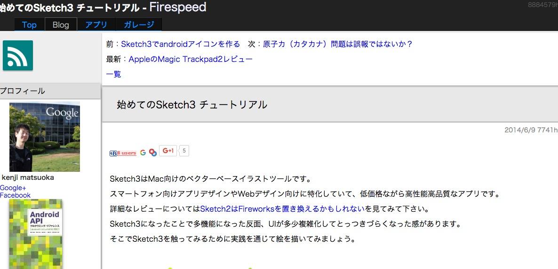 始めてのSketch3 チュートリアル|Firespeed