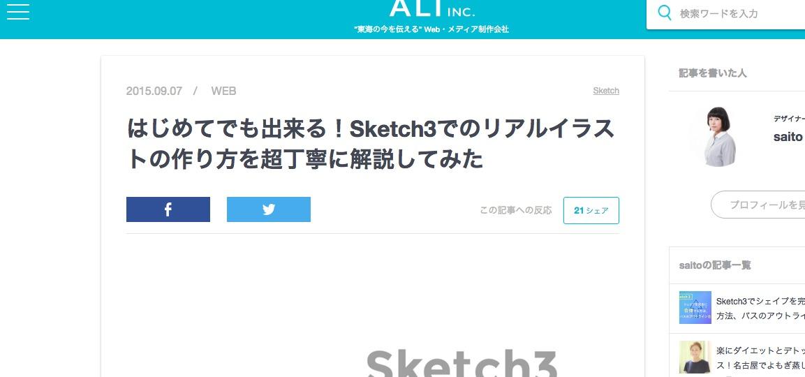 はじめてでも出来る!Sketch3でのリアルイラストの作り方を超丁寧に解説してみた  |ALI株式会社